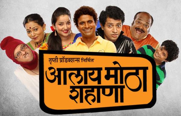 AALAY MOTHA SHAHANA Marathi Play/Drama - www MumbaiTheatreGuide com