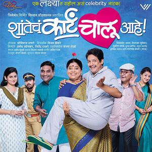 Watch shantata court chalu aahe online dating