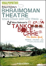 BHRAIMOMAN THEATRE - Where Othello Sails with Titanic and TANKO BOLE CHHE (The Stitches Speak)