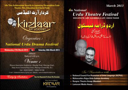 Kirdaar Art Academy presents its National Urdu Drama