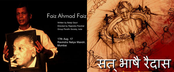 FAIZ AHMED FAIZ and SAT BHASHE RAIDAS