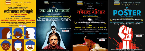 The Shankar Shesh Mahotsav (festival) 2017