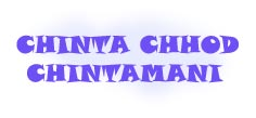 CHINTA CHHOD CHINTAMANI