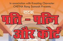 PATI PATNI AUR COURT Hindi Play/Drama - www MumbaiTheatreGuide com