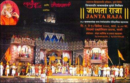 JANATA RAJA Marathi Play/Drama - www MumbaiTheatreGuide com