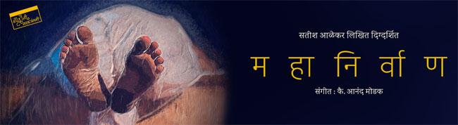 MAHANIRVAN (MARATHI) Marathi Play/Drama - www MumbaiTheatreGuide com