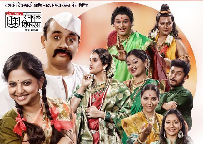 CHI  SAU  KA  RANGABHUMI play review , Marathi play review